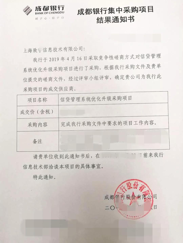 中标丨热烈祝贺上海致宇中标成都银行信贷管理系统优化升级项目(OCR财务报表识别系统)
