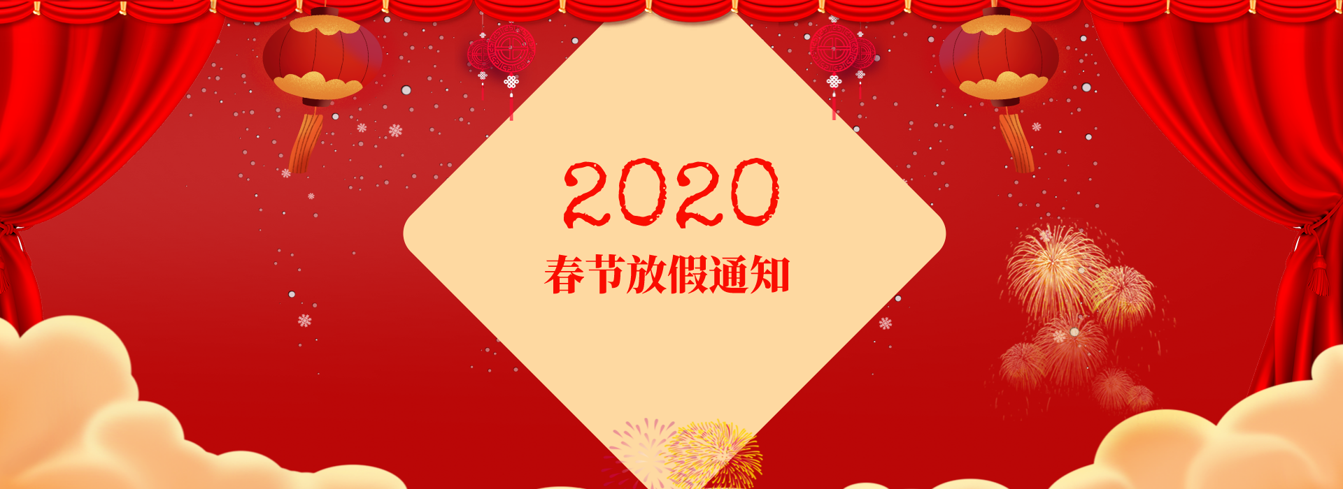 得一会展 | 2020年春节假期通知