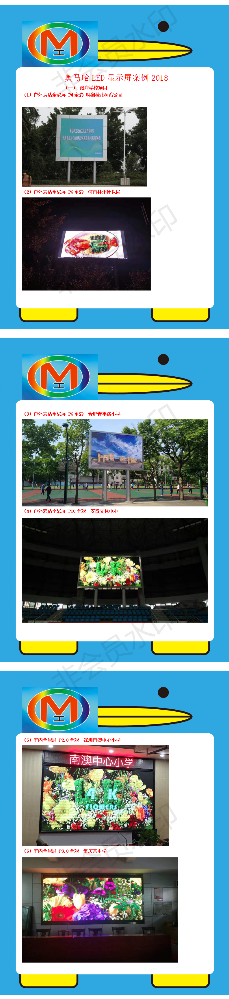 高雄市士老爷庙P3户外全彩显示屏6平方(奥马哈)