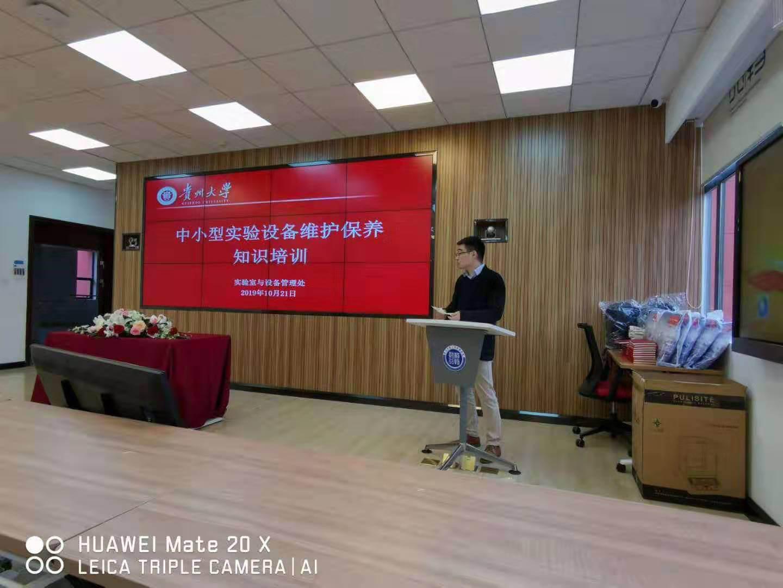 贵州大学实验室科学仪器校园巡展