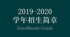 重庆国际高中纯小班双语教学