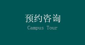 想知道的重庆国际学校这里都有