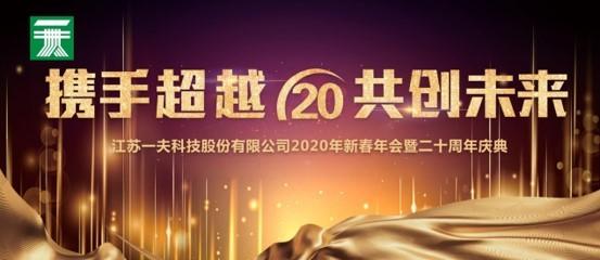 一夫公司二十周年庆典在滨江厂区隆重举行