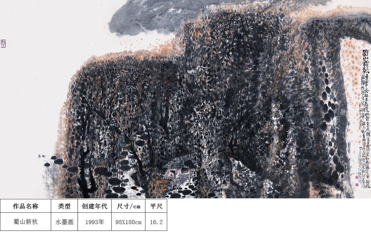 叶瑞琨-蜀山新秋