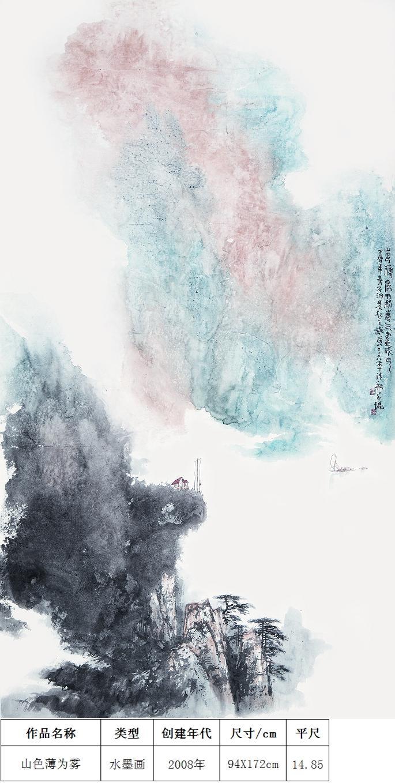 叶瑞琨-山色薄为雾