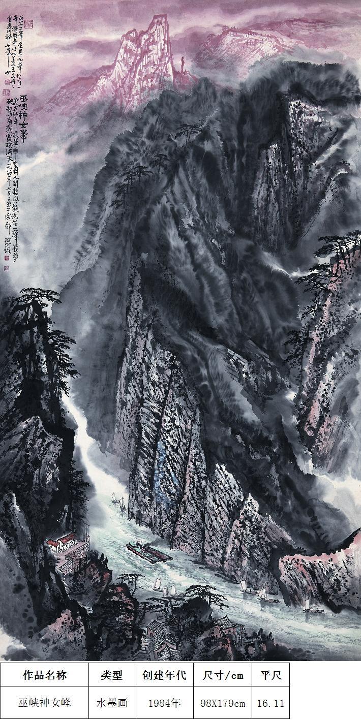叶瑞琨-巫峡神女峰