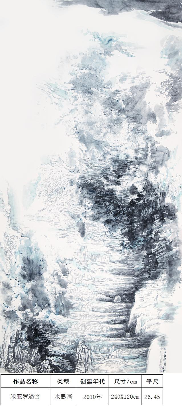 叶瑞琨-米亚罗遇雪