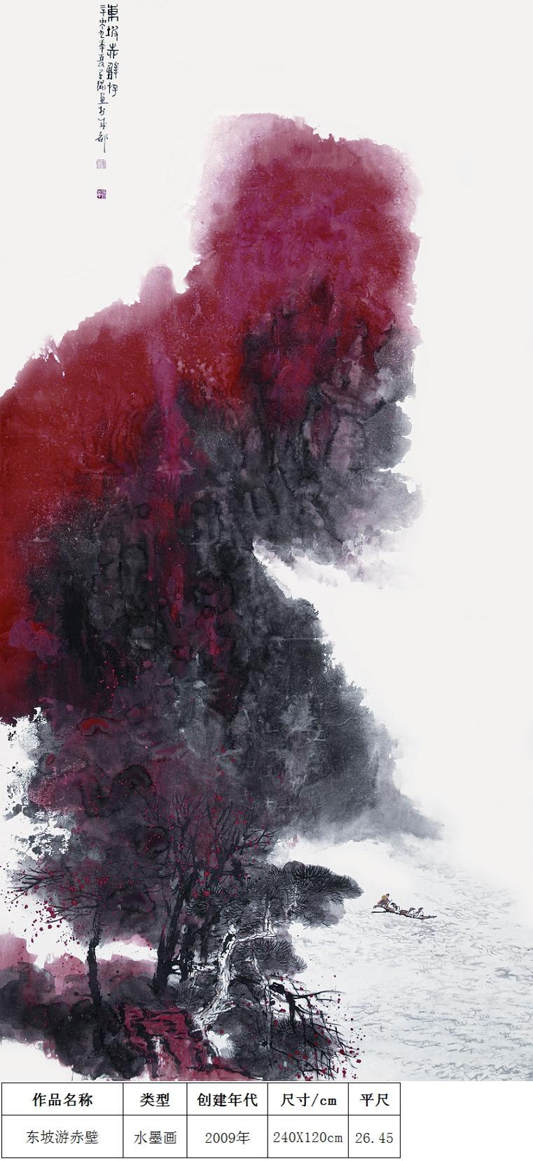 叶瑞琨-东坡游赤壁