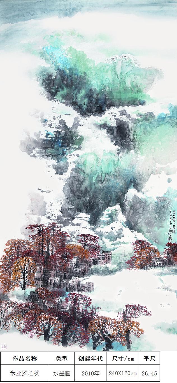 叶瑞琨-米亚罗之秋
