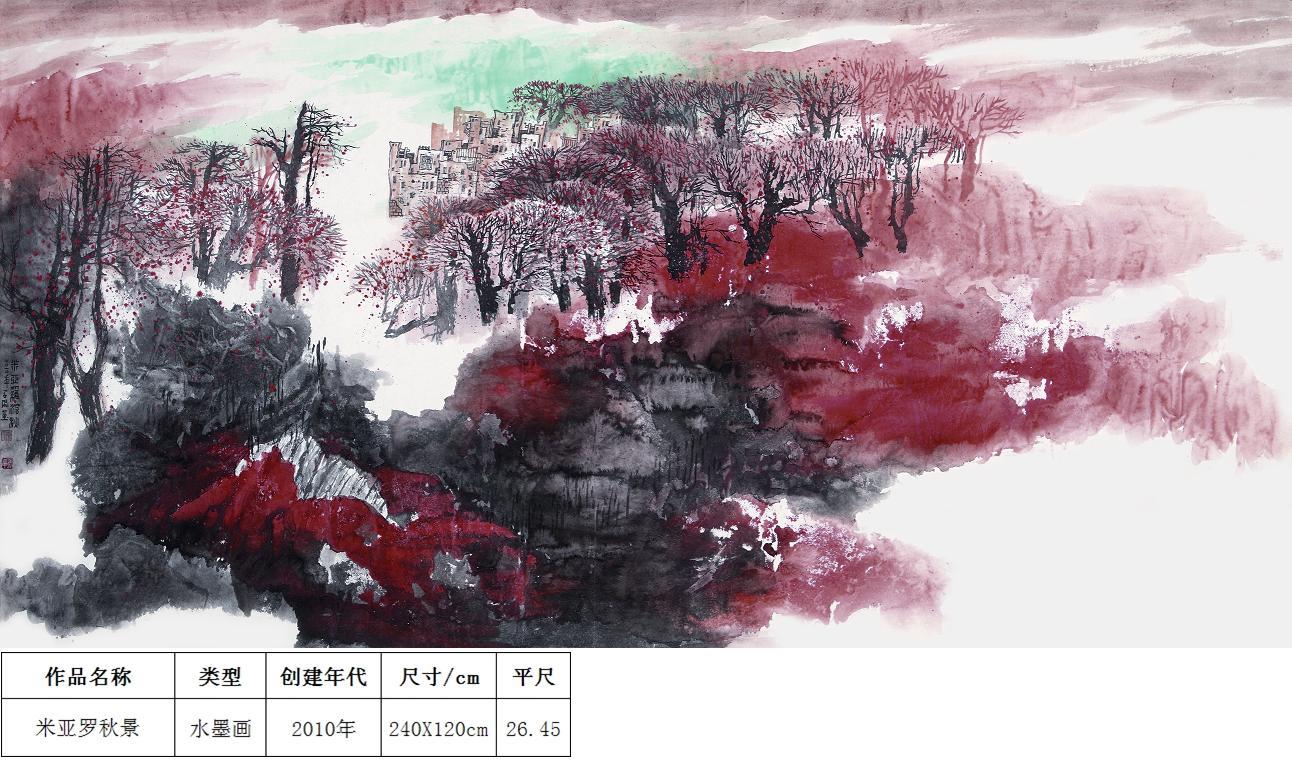 叶瑞琨-米亚罗秋景