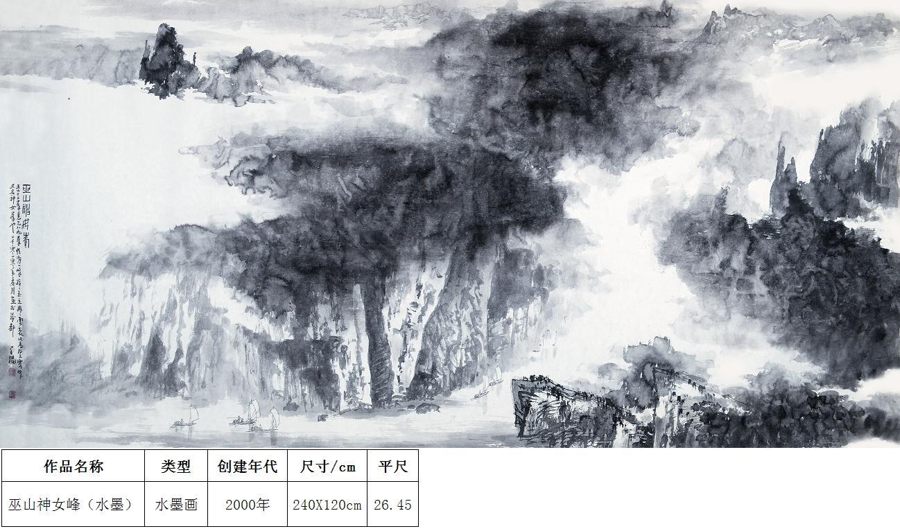叶瑞琨-巫山神女峰(水墨)