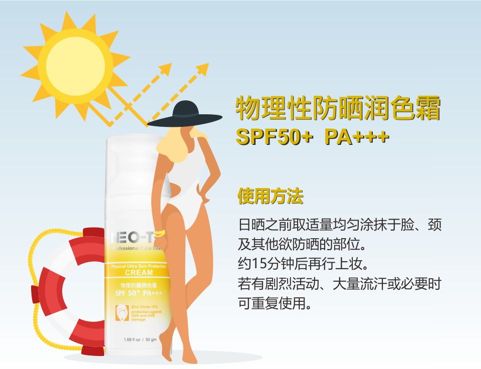 NEO-TEC 物理性防晒润色霜 SPF50+PA+++  50g