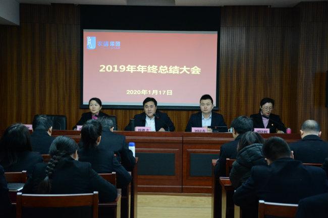 农信集团召开2019年终总结大会