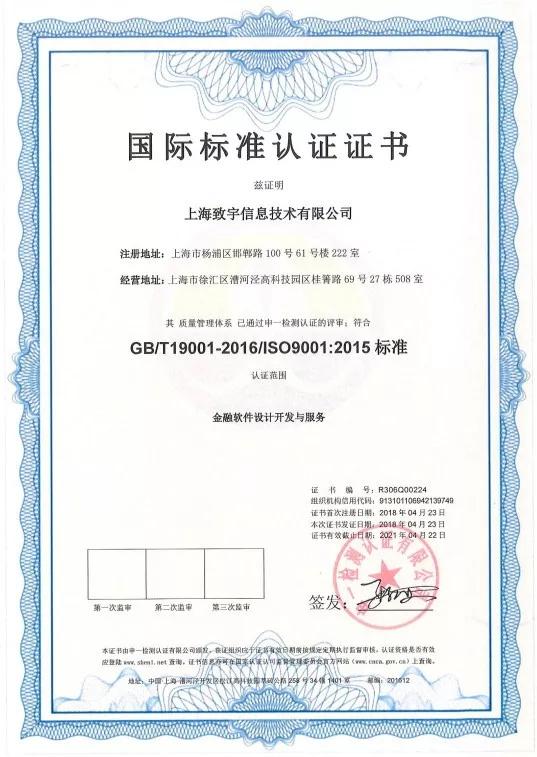 上海致宇顺利通过ISO9001质量管理体系认证