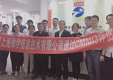 热烈祝贺上海致宇通过CMMI开发模型三级评估