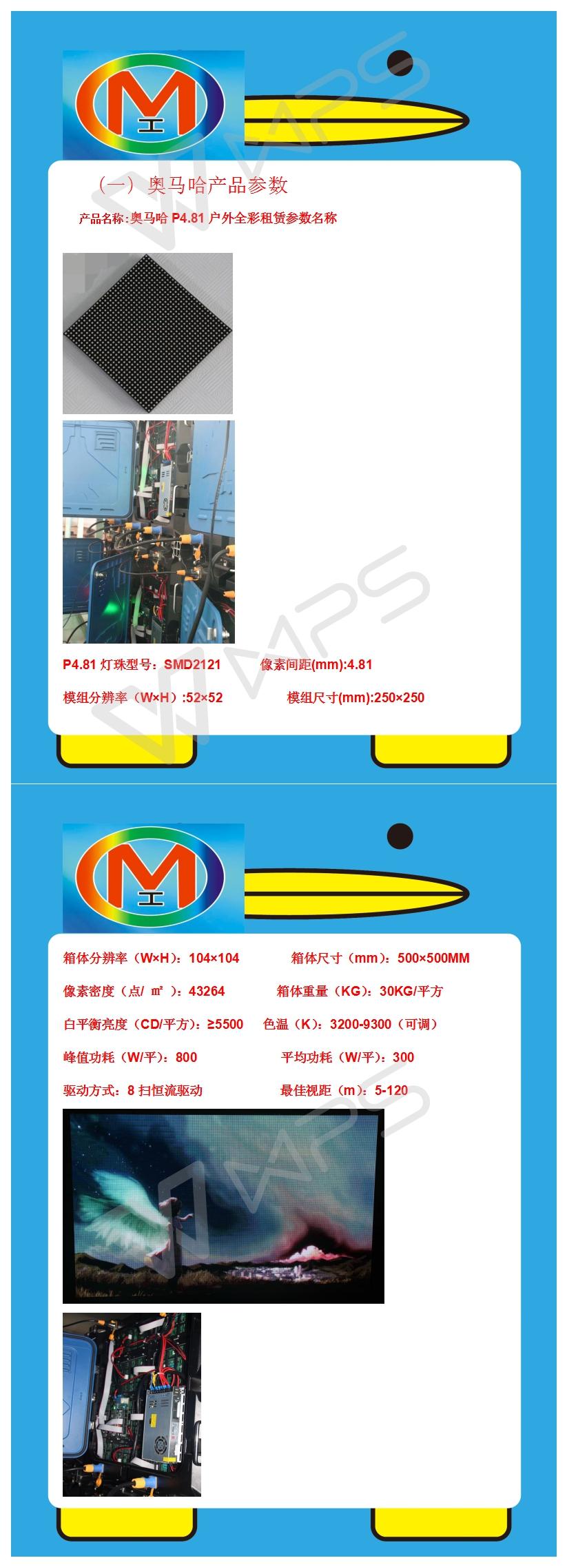 榆林市富丽豪庭酒店户外舞台屏专用P4.81户外租赁箱体(奥马哈)