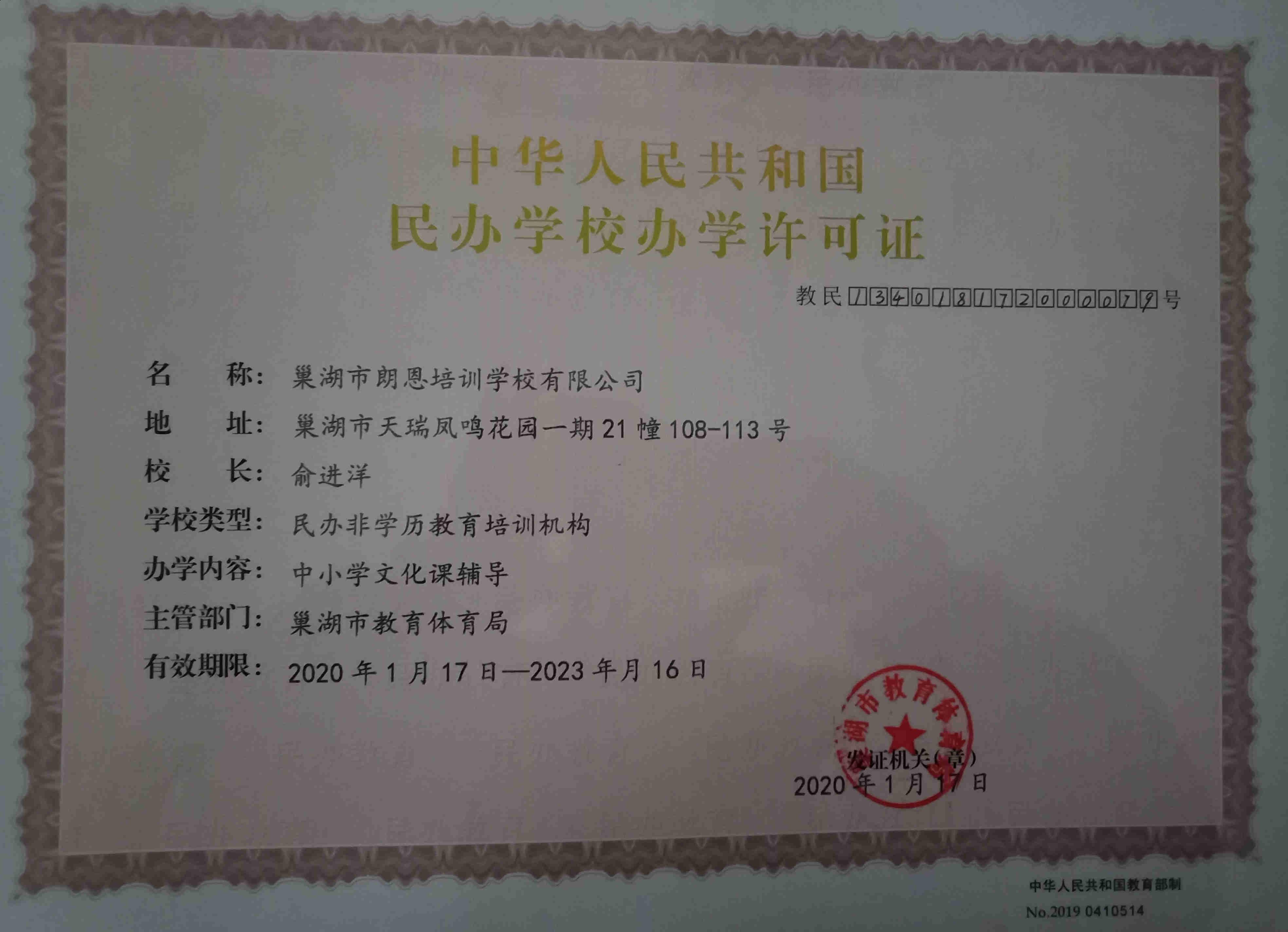 安徽巢湖凤鸣校区