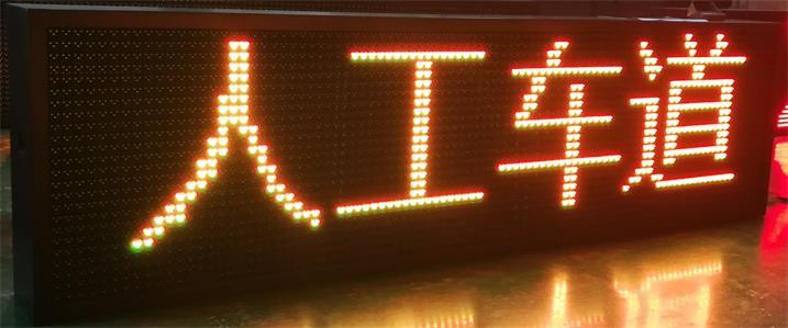 潍坊市寿光鲜丰水果店LED单黄色条屏专用P10户外单黄色模组(奥马哈)