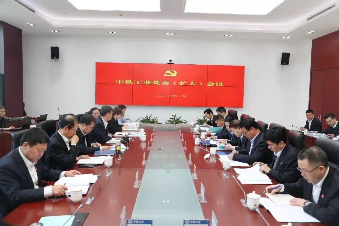 """中铁工业党委表彰2018年度""""四好""""领导班子"""