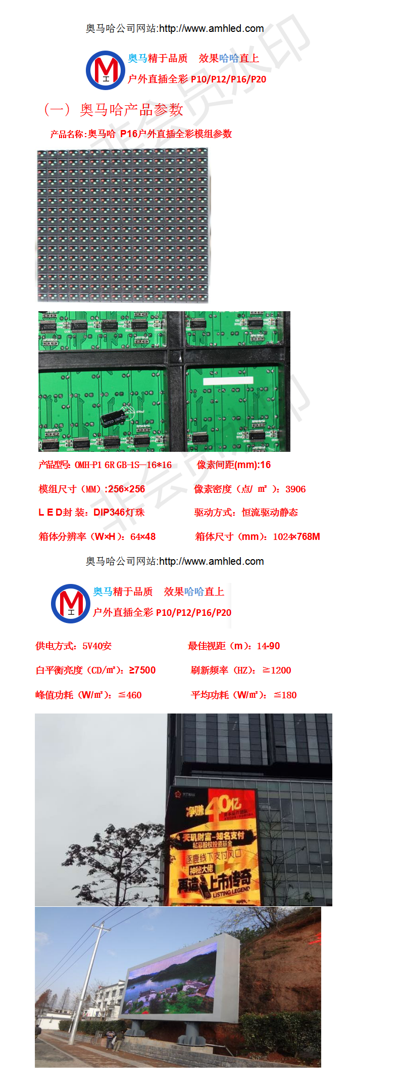 烟台市西炮台山公园LED户外传媒显示屏专用P16直插全彩箱体(奥马哈)