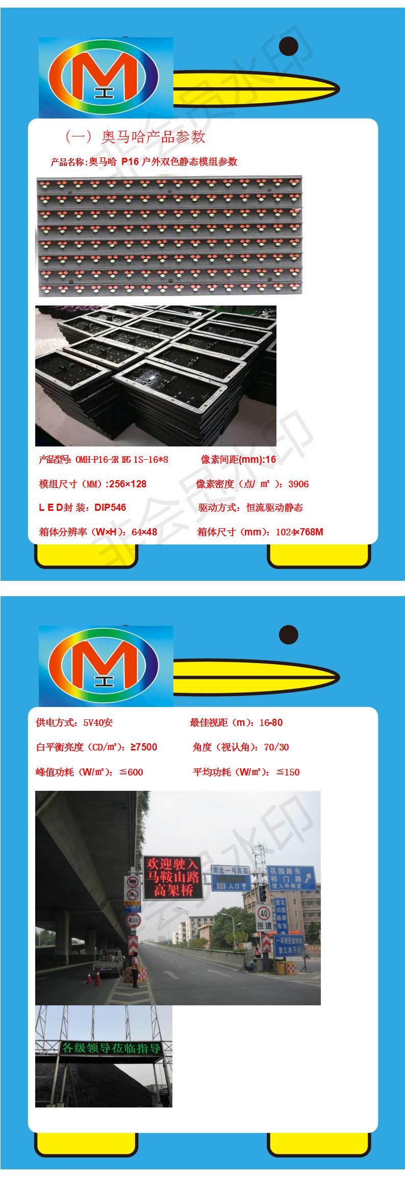 青岛市环胶湾路LED交通诱导屏专用P16户外双色标准箱体(静态)