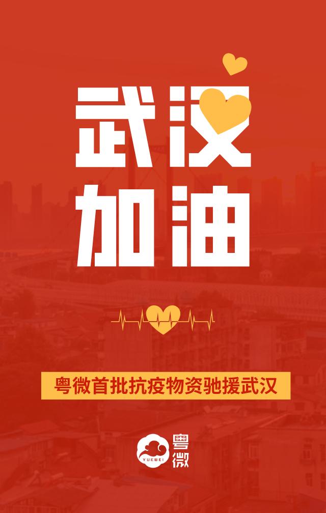 守护最美逆行者丨anggame安博电竞——欢迎您向武汉医务人员捐赠首批物质