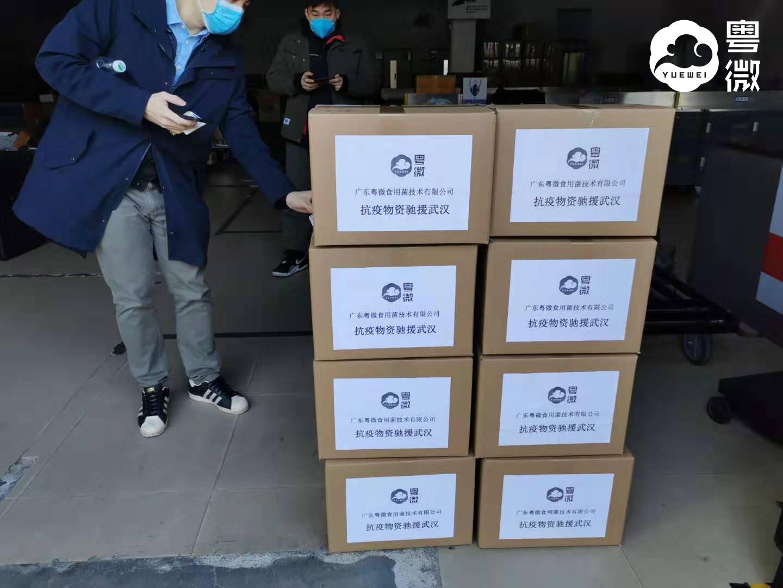 守护最美逆行者丨anggame安博电竞——欢迎您向武汉捐赠首批抗疫物质