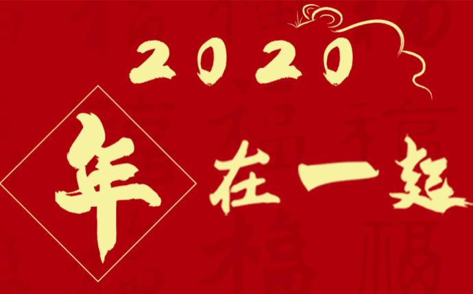 2020,和英迈思年在一起,不负韶华,攀登人生巅峰!