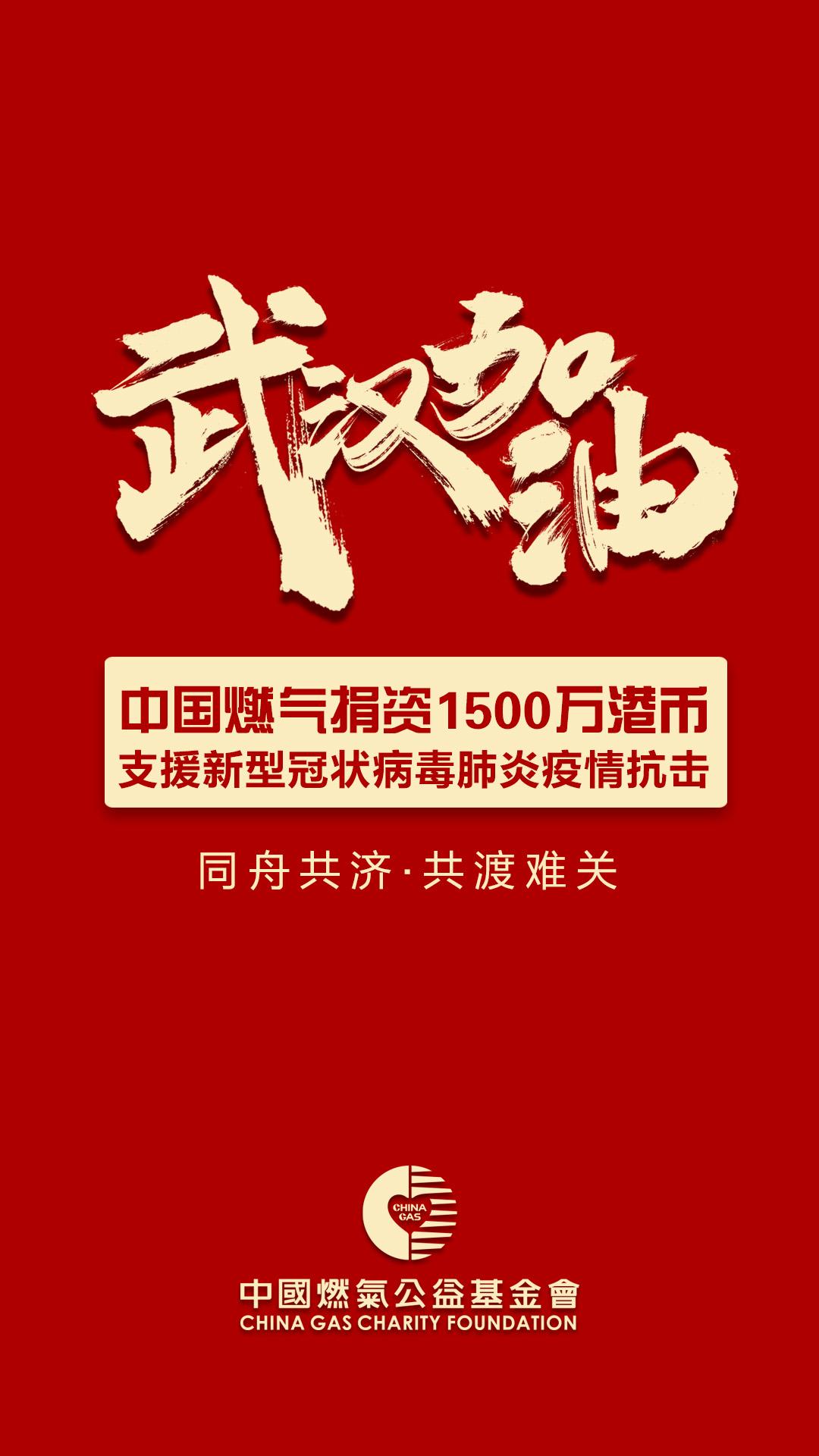 """同心""""战疫""""!中国贝博手机登录1500万港元助力湖北等疫区抗击疫情"""