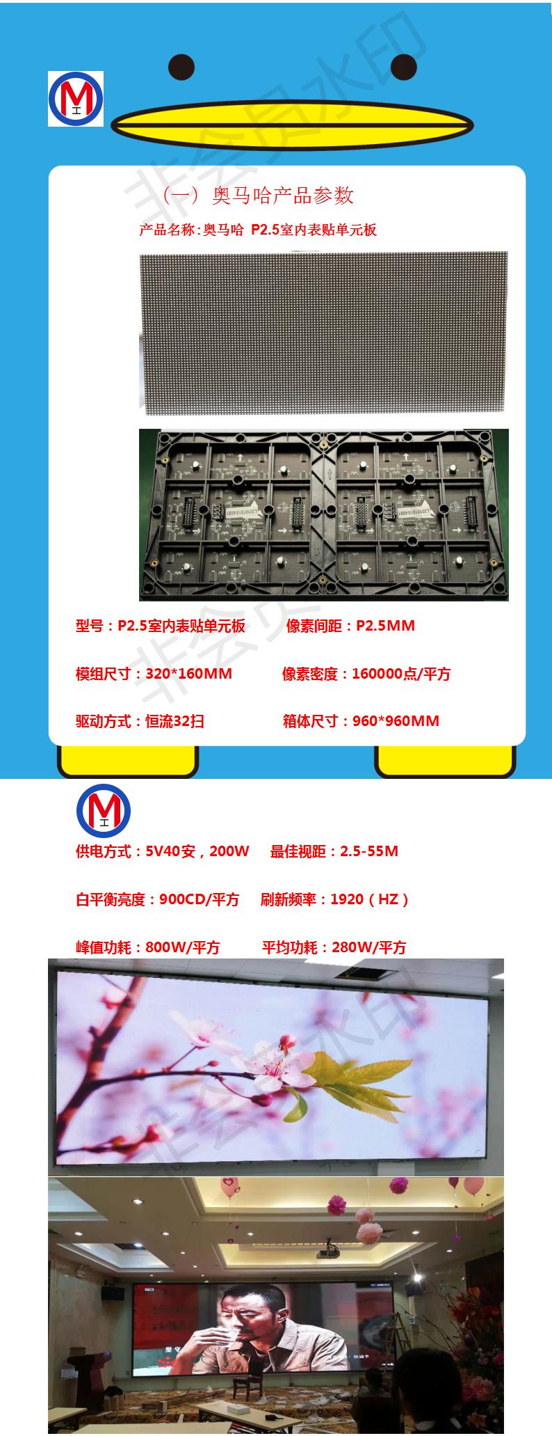 深圳市民中心B区多功能会议LED室内钟屏专用P2.5外弧屏(奥马哈)