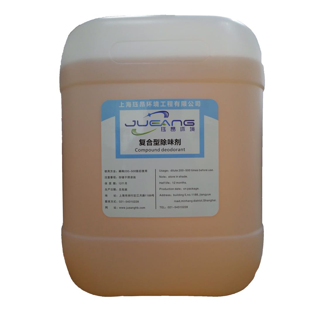 多功能植物液除臭剂厂家