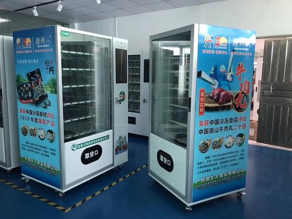 自动售货机的管理方法