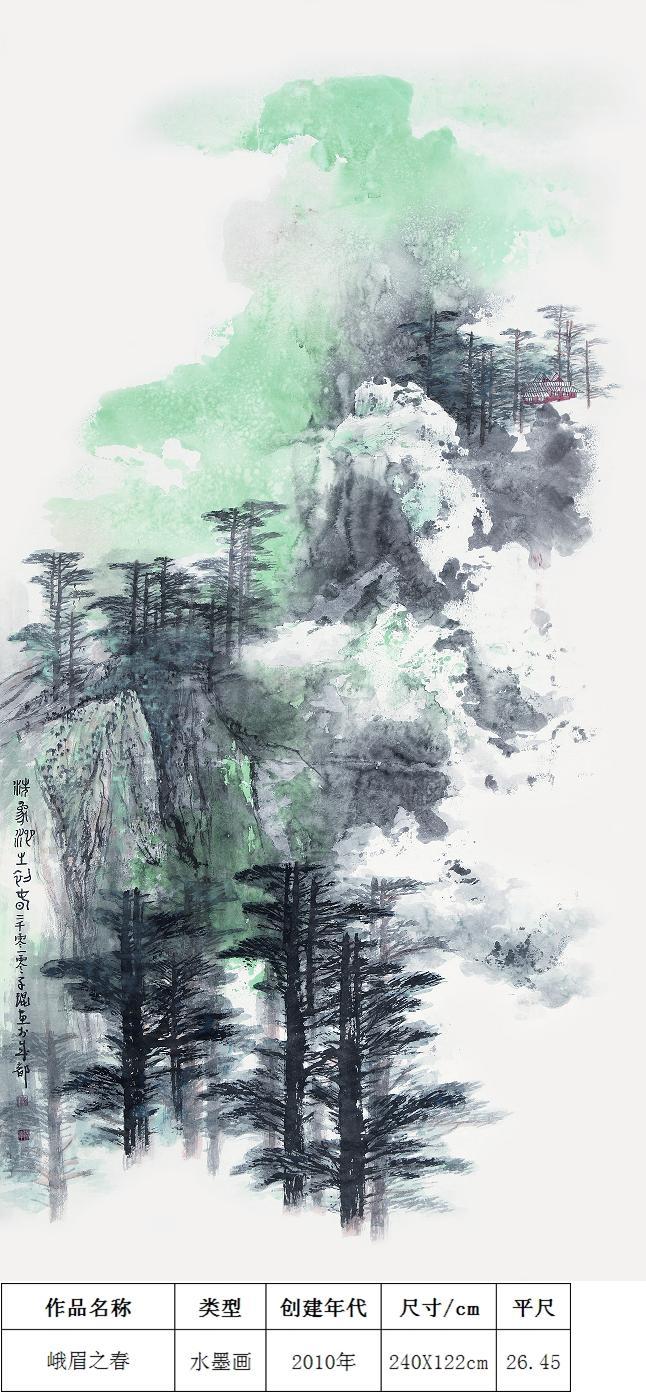 叶瑞琨-峨眉之春