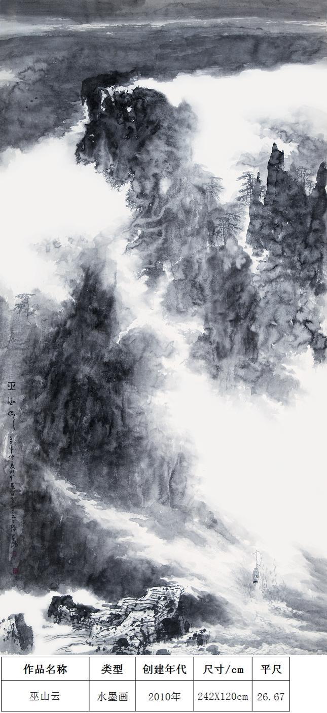 叶瑞琨-巫山云