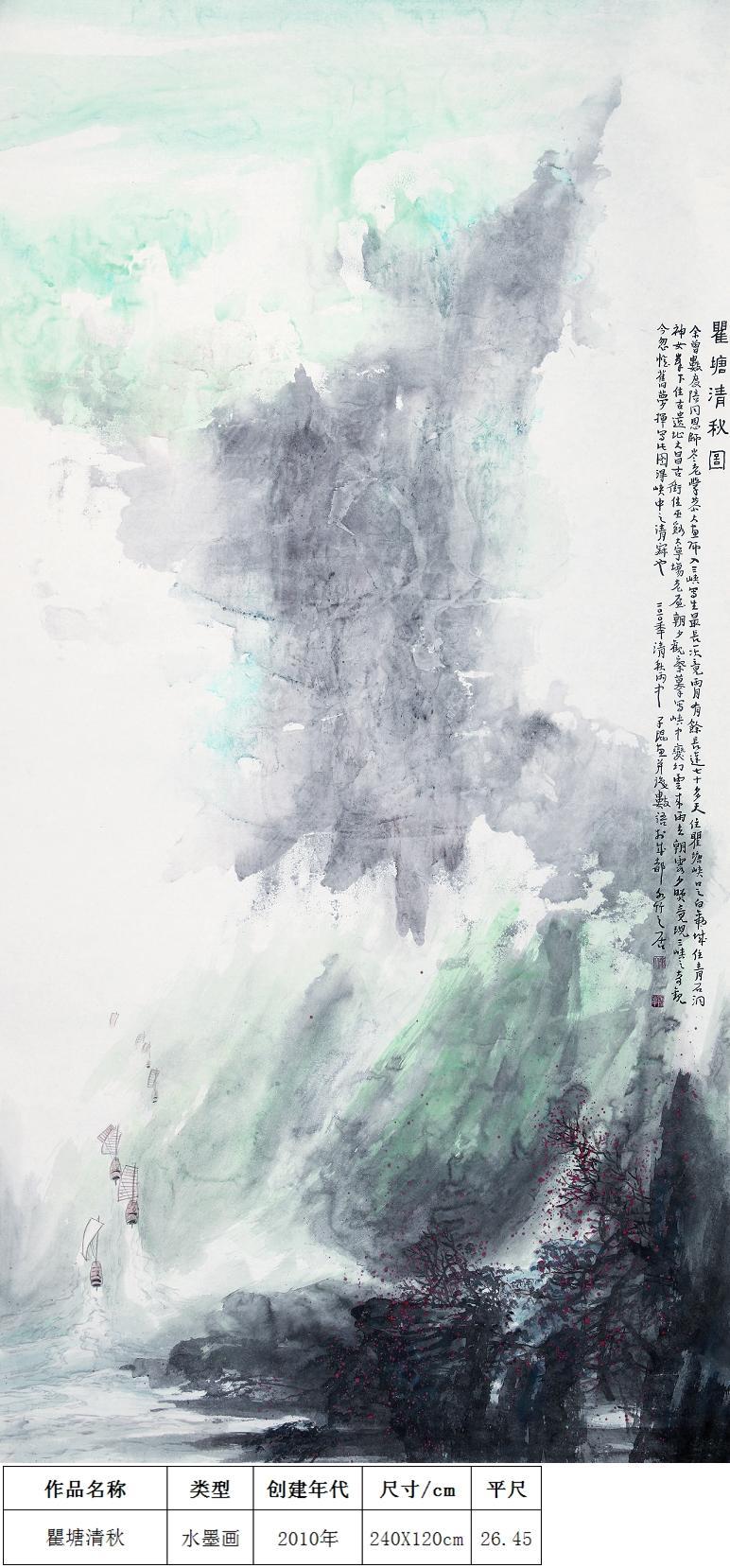 叶瑞琨-瞿塘清秋