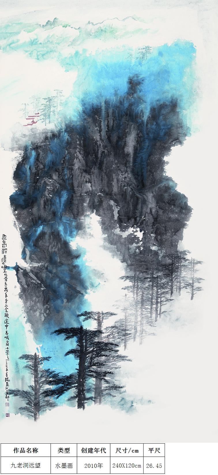 叶瑞琨-九老洞远望