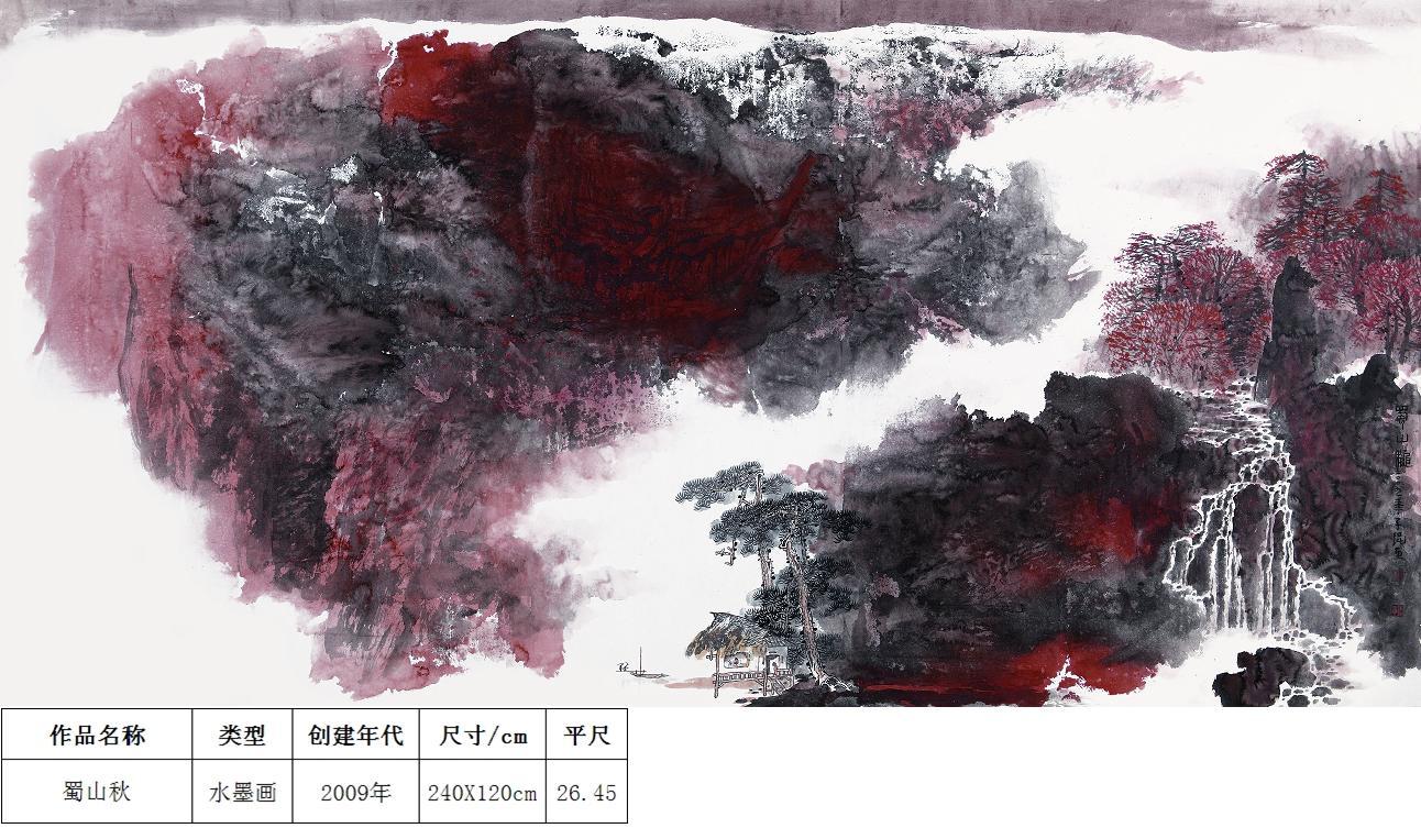 叶瑞琨-蜀山秋