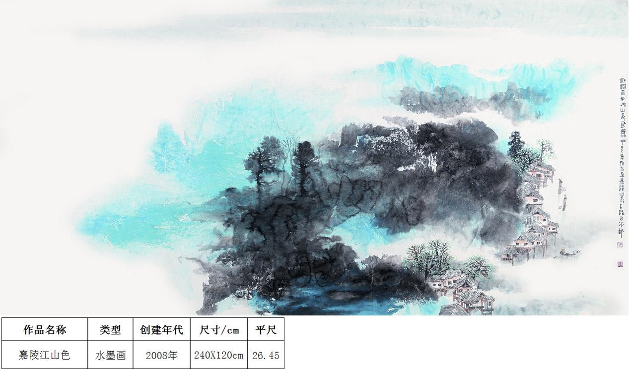 叶瑞琨-嘉陵江山色