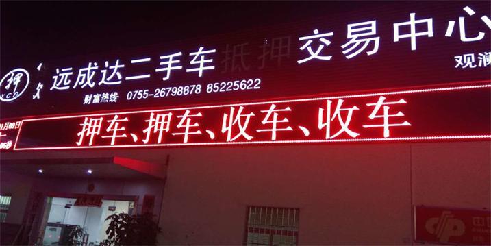 肇庆市第二技校LED户外单红条屏专用P10户外单红模组(奥马哈)