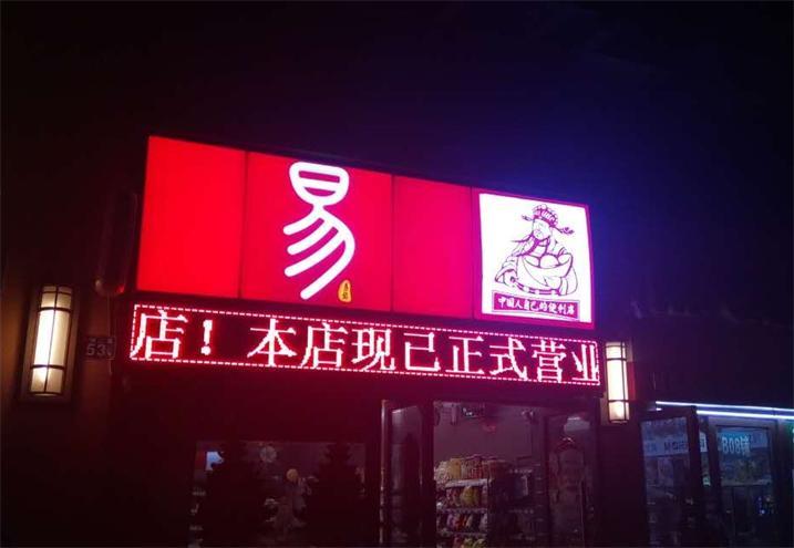 珠海五中LED户外单红条屏专用P10户外单红模组(奥马哈)