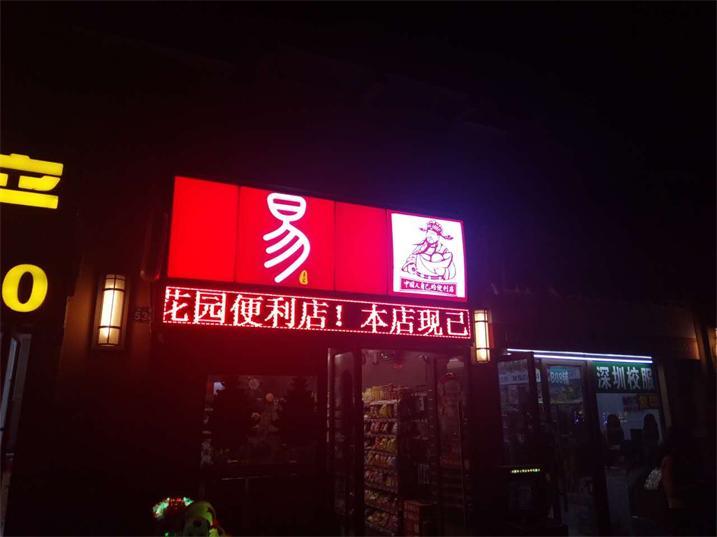 云浮市农业银行连滩支行LED户外单红条屏专用P10插灯单红(奥马哈)