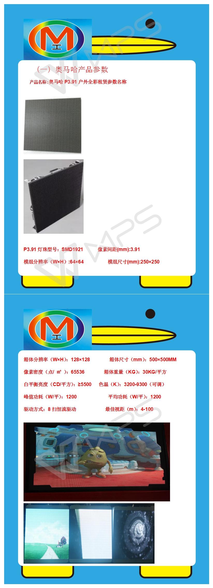 宜昌汉宜酒店LED户外舞台屏专用P3.91租赁箱体(奥马哈)