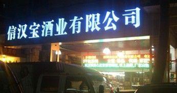 深圳市龙岗区横岗少东家餐厅LED白光条屏专用P10半户外表贴白(奥马哈)
