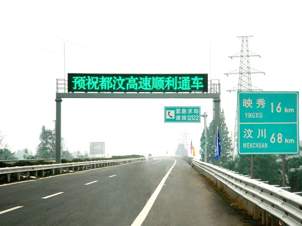 北京市京包高速LED可变情报板专用P31.25户外双色标准箱体(奥马哈)