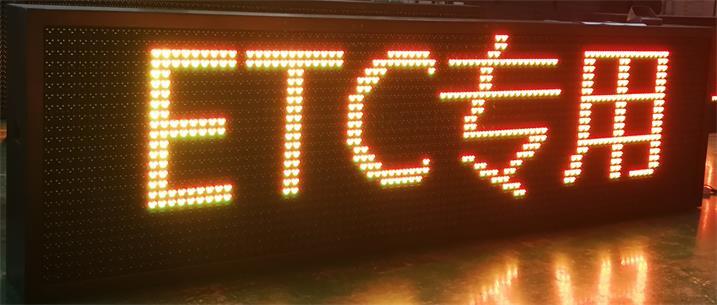 京深高速石家庄段收费站ETC专用P25户外双色显示屏(奥马哈)