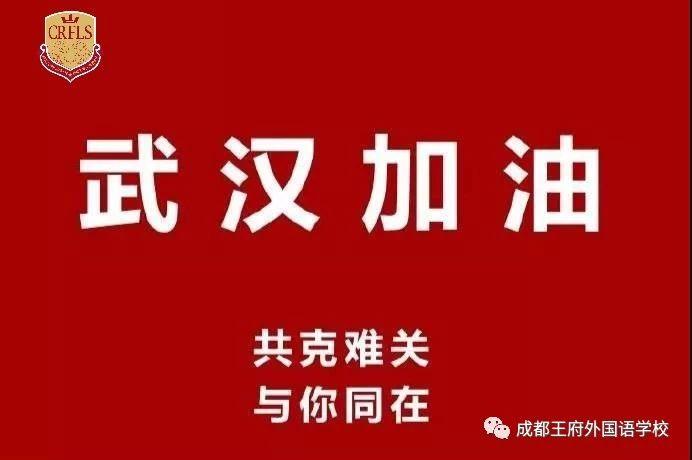 抗击疫情 成都王府外国语学校在行动!