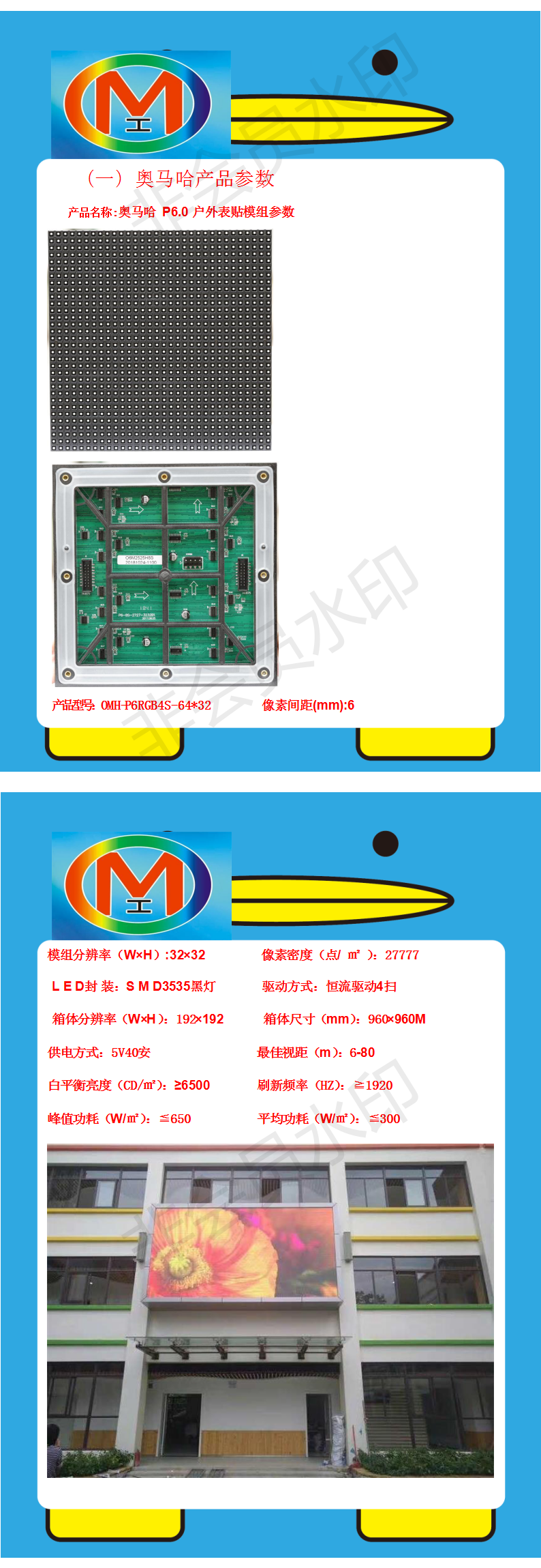 昆明市二环路LED交通诱导屏专用P6户外表贴全彩(奥马哈)