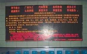 兰州市省党校会议室LED室内双色条屏专用F4.75双色表贴单元板(奥马哈)