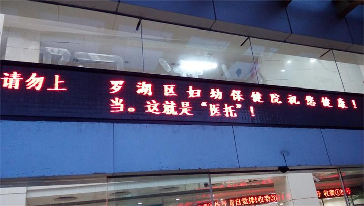 广州市天河区建设银行办公厅LED双色条屏专用F3.75点阵双色单元板(奥马哈)