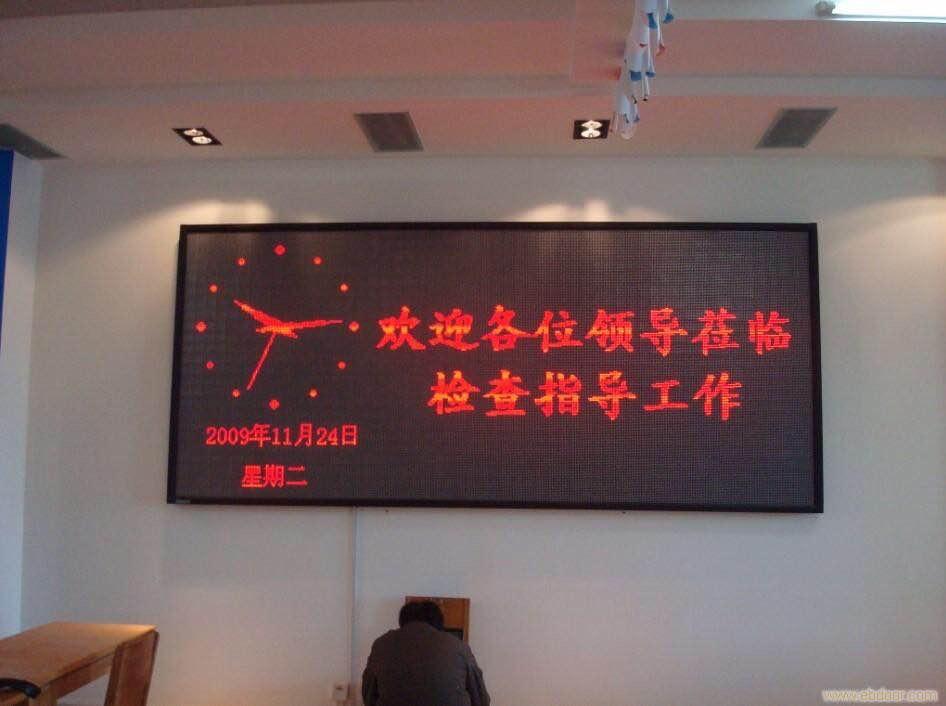 乌鲁木齐市工商行干校会议室LED双色条屏专用5.0表贴双色单元板(奥马哈)